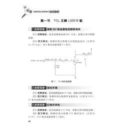 graphic lcd tv fault repair quick check daquan tv repair tutorial books lcd color tv repair from entry to mastery fault repair information daquan color tv  [ 900 x 900 Pixel ]