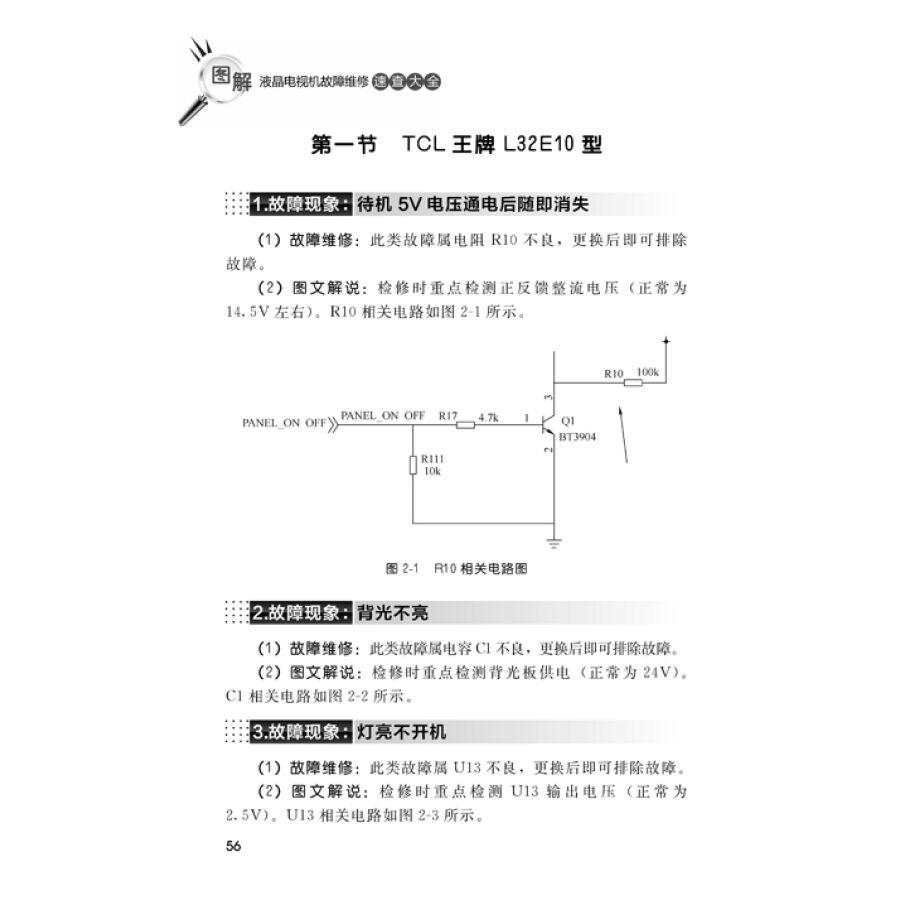medium resolution of graphic lcd tv fault repair quick check daquan tv repair tutorial books lcd color tv repair from entry to mastery fault repair information daquan color tv