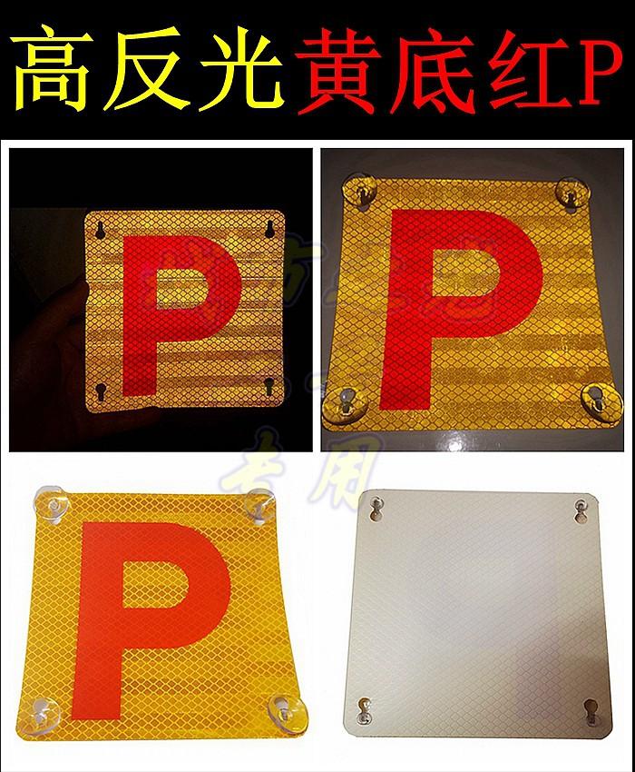 香港澳門專用新手駕P牌實習牌練習牌新手牌個性車貼P字帖