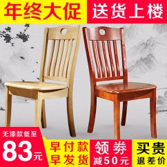 Stool Chair In Chinese Desk No Rollers Solid Wood Dining Back Home Modern Minimalist Simple European Restaurant