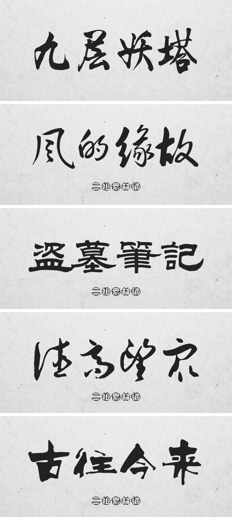 PS古風毛筆書法字體包ai古韻中式中文海報廣告平面設計素材下載