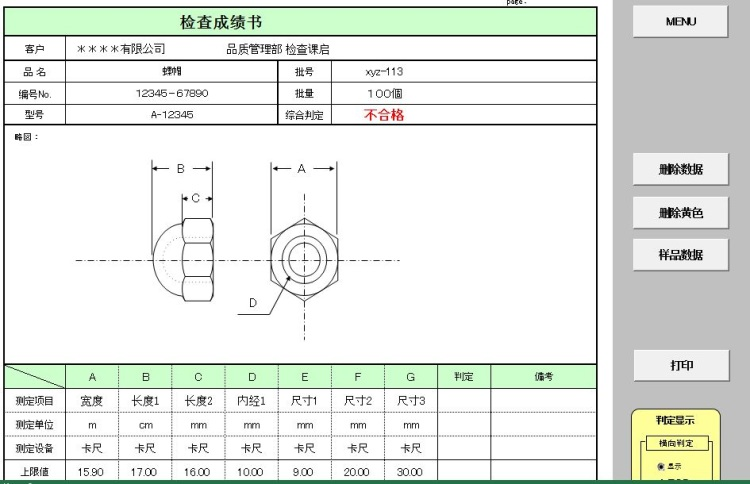 Excel IQC進料檢查成績書 檢驗表模板自動生成圖表判定結果