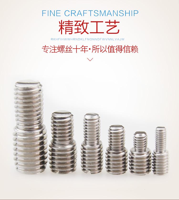 不鏽鋼轉換螺絲 大小頭變徑異徑螺絲 過渡接頭M3-4-5-6-8-10-20