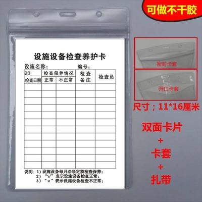 設備檢查卡設施養護維護卡維修卡記錄卡片設備保養卡巡查卡片有票