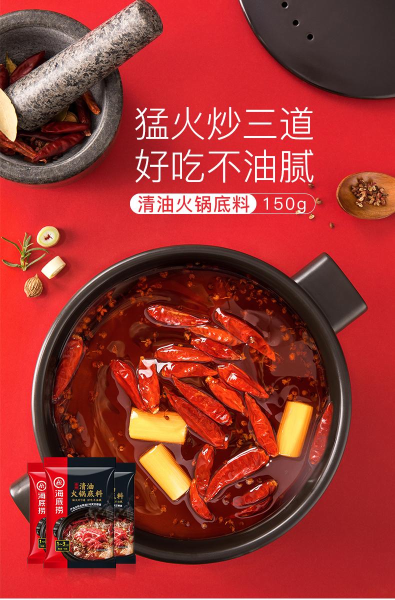 Hai Di Lao【海底撈 清油火鍋底料150g/袋】Qing You HotPot Seasoning四川麻辣火鍋底料 海底撈HotPot Soup 免運費 | eBay