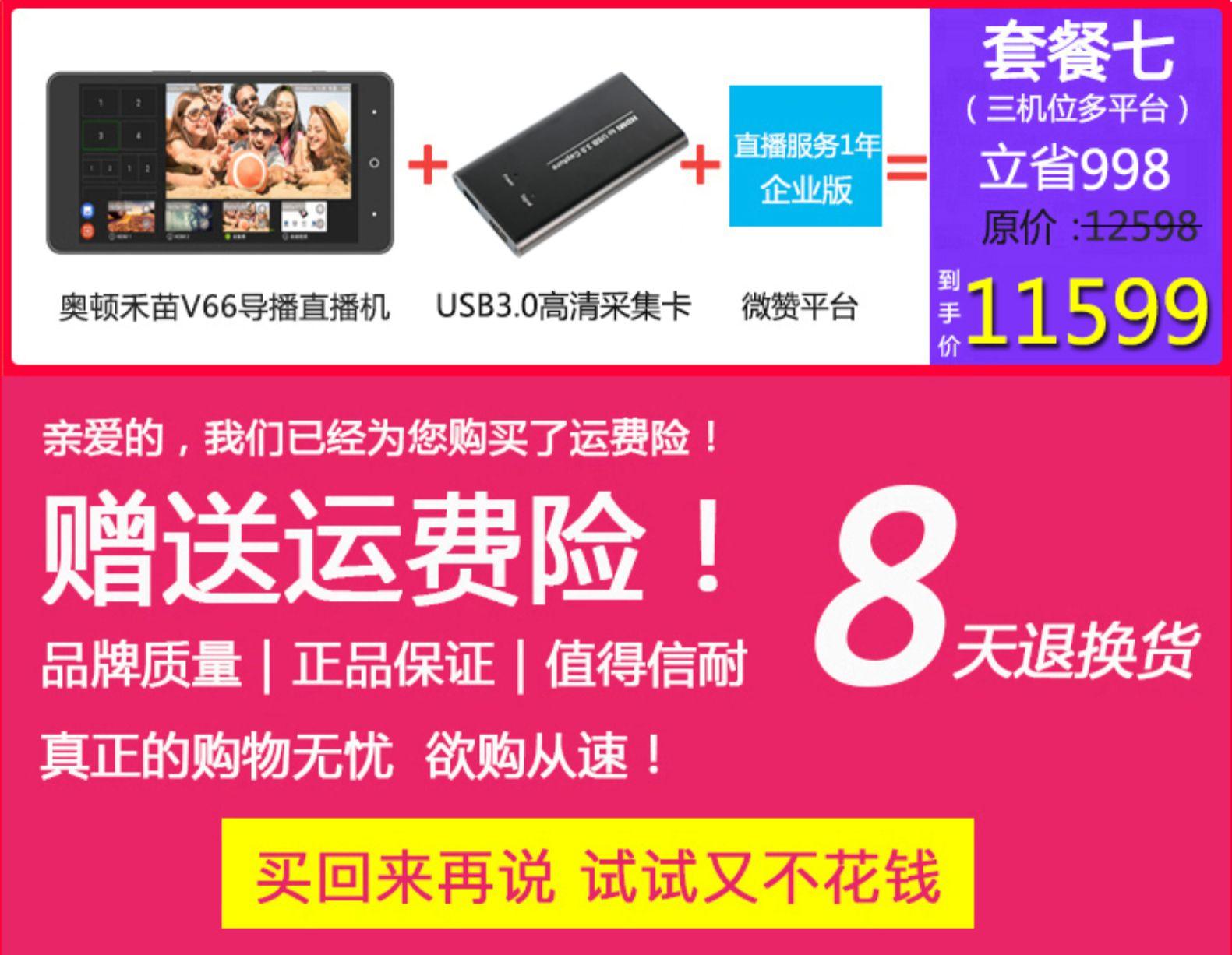 禾苗V66四路導播機4g直播編碼器抖音快手微信HDMI高清影片推流器