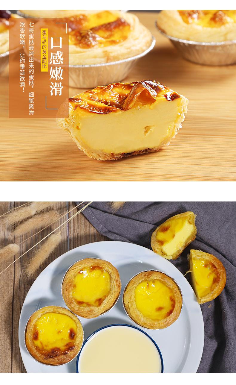 七哥葡式蛋撻液蛋撻皮用家用DIY自制蛋塔油水烘焙500g/盒150g/袋-阿里巴巴