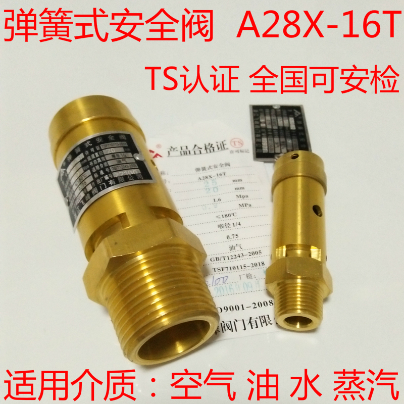 Air Compressor Safety Relief Valve