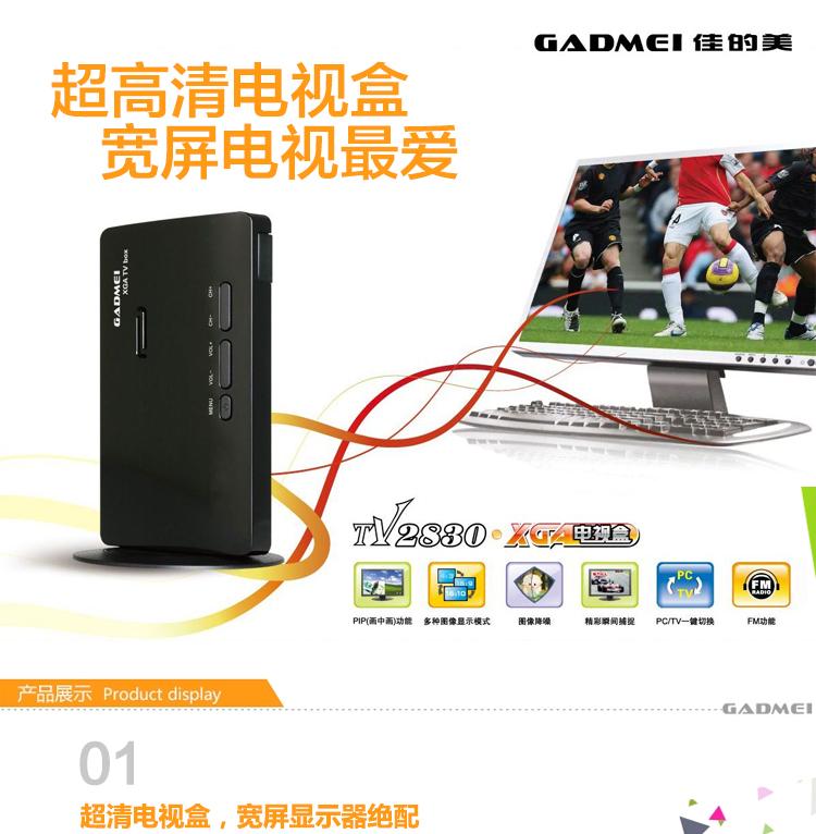佳的美TV2830液晶寬屏電視盒影片轉換器 電腦看電視 喇叭/FM 包郵