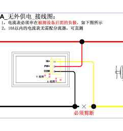 yb27va three wire dc digital voltmeter ammeter head double digital yb27va wiring diagram without shunt [ 2339 x 1654 Pixel ]