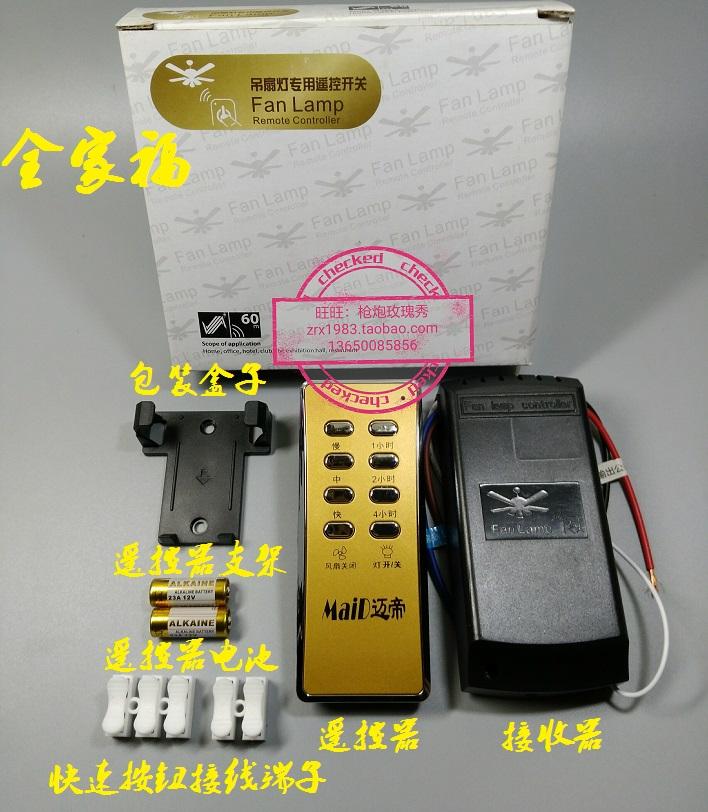 無線風扇燈遙控器開關吊扇燈接收器控制器三檔調速帶燈風扇配件