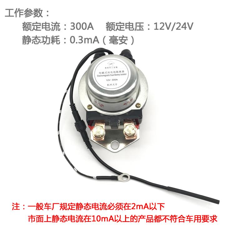 汽車雙電瓶隔離器鐵鋰鉛酸通用保護器控制器12V300A房車越野改裝