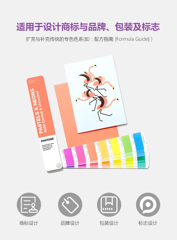 PANTONE國際標準潘通色卡粉彩色(新增霓虹色)色號9開頭-GG1504A