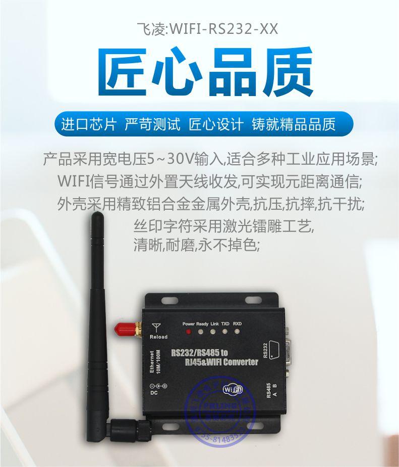 串口伺服器/RS232/RS485轉WIFI/乙太網/無線雙通道轉換器wifi模塊