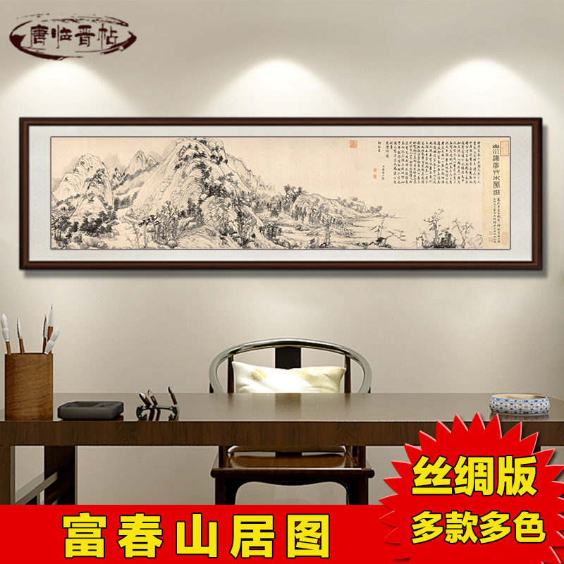 painting for living room feng shui ikea usa usd 79 chinese fuchun mountain habitat figure landscape office backing map ink