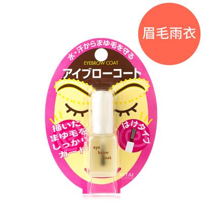 新版日本Daiso大創眉毛雨衣 防水防汗耐摩擦透明無色不脫妝定型液