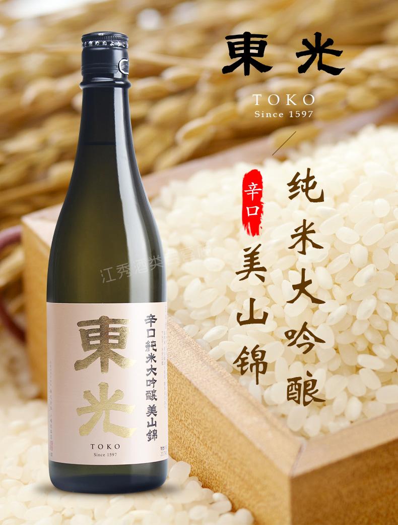 東光辛口純米大吟釀清酒美山錦720ml日本原裝進口純米酒日本清酒