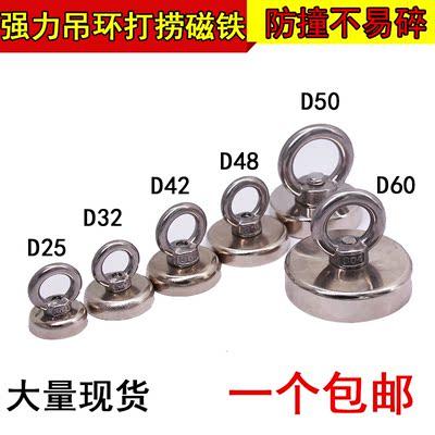 強磁強力打撈磁鐵掛鉤釹鐵硼強力磁鐵帶孔大吸盤圓形吊環強磁鐵