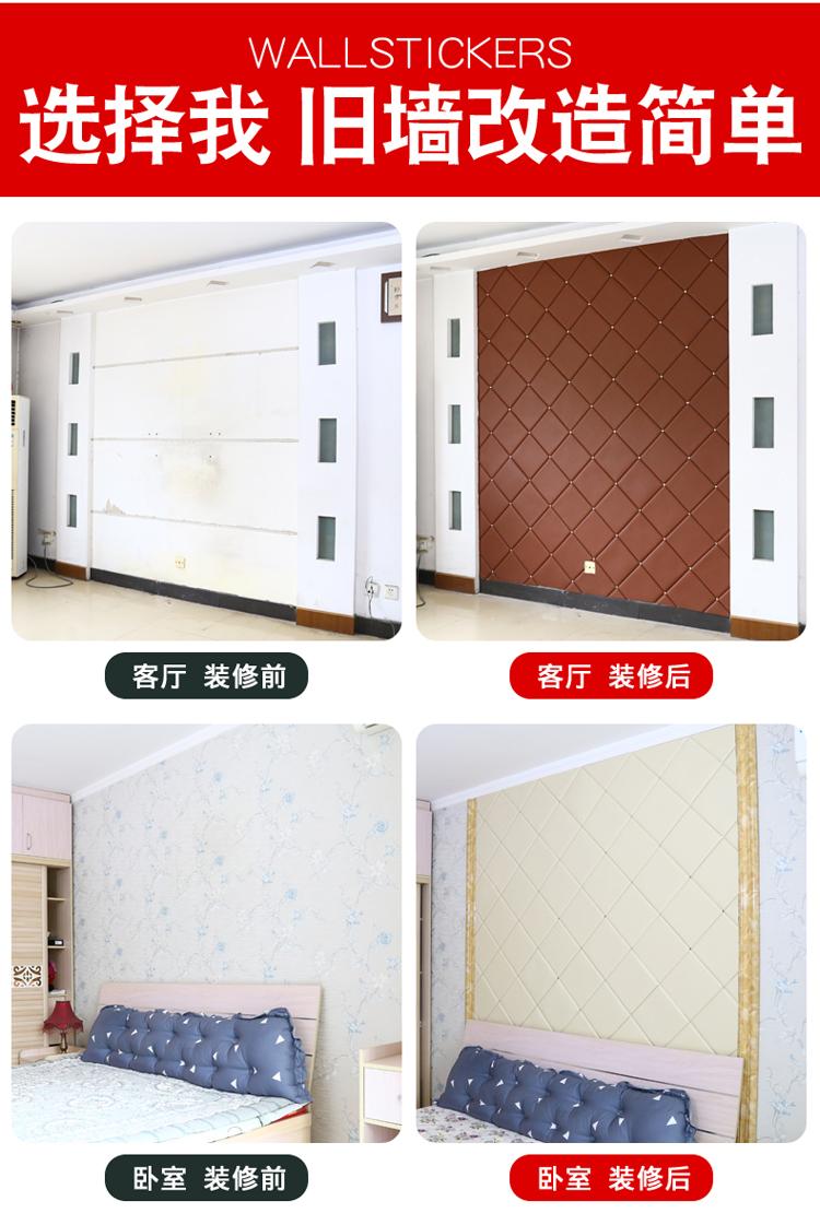 毛坯房水泥牆貼牆壁裝飾舊牆翻新牆貼牀圍皮革軟包防撞3d立體壁貼