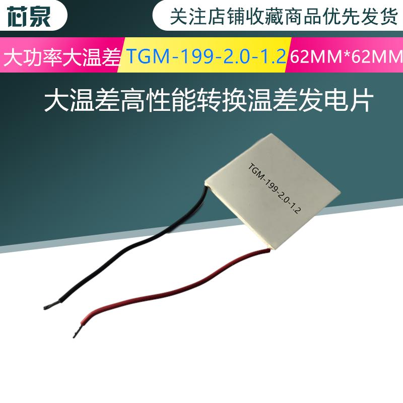 大功率TGM-199-2.0-1.2 62*62MM壓電陶瓷發電片 冷熱發電機熱電片