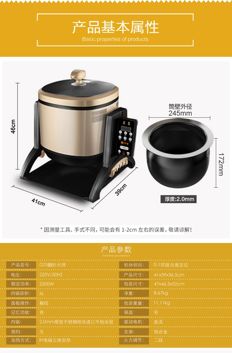 德國賽米控 商用炒菜機全自動智能炒菜機器人炒飯機滾筒炒鍋