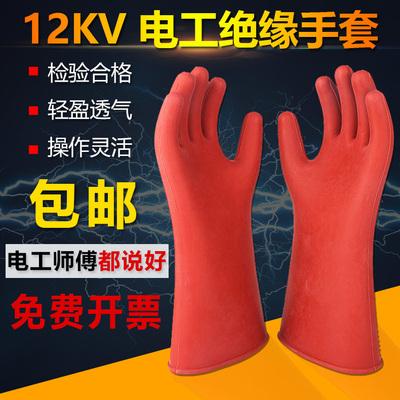 12KV絕緣手套薄款橡膠380V高壓手套防電220V家用電工維修接線專用