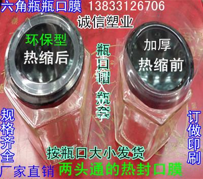 熱縮膜瓶口熱縮膜整瓶熱縮包裝膜透明瓶帽玻璃瓶塑封膜瓶子熱縮膜