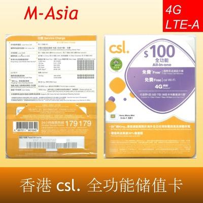 csl. 全功能儲值卡 香港 4G LTE A 上網 香港本地傳統卡