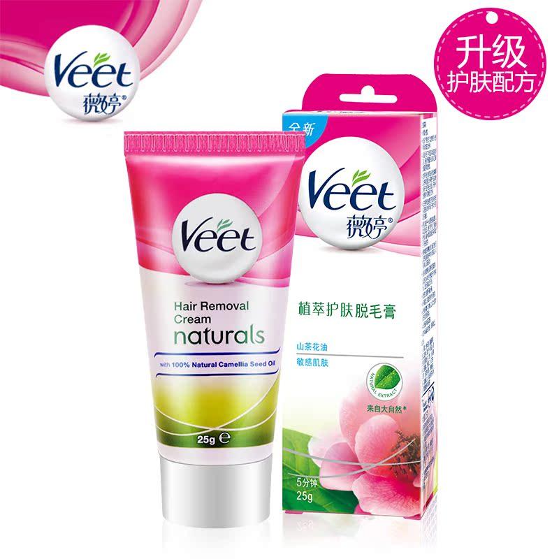 Veet/薇婷脫毛膏敏感肌膚型60g+25g脫腋下腿比基尼毛男女士專用 - 小軒窗