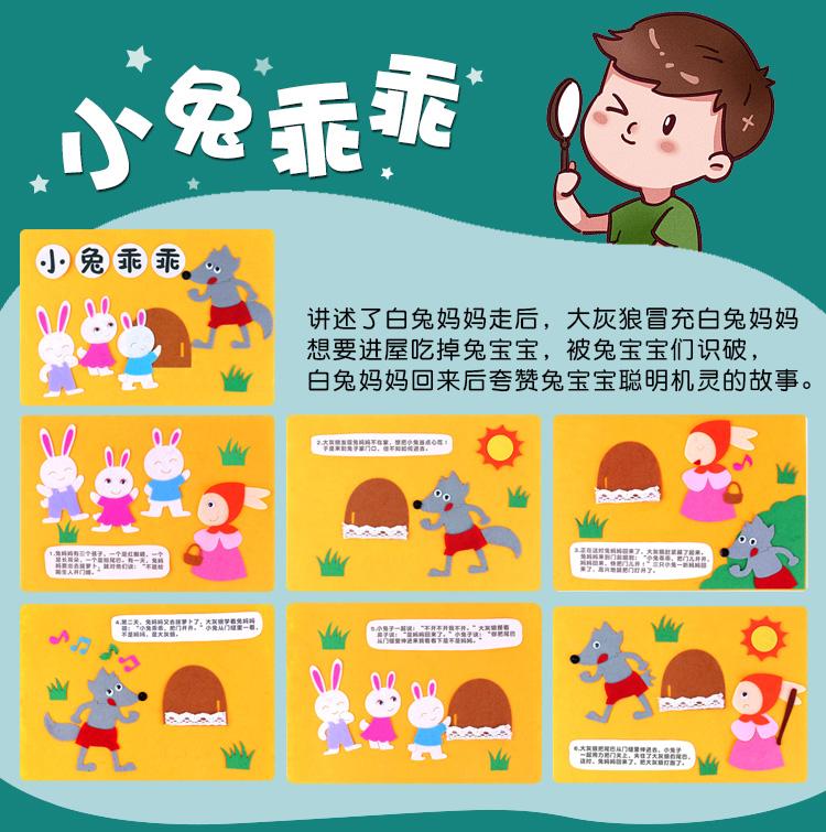 幼兒園自制繪本diy故事書防疫病毒兒童手工黏貼製作不織布材料包
