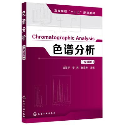 色譜分析 雙語版 張裕平 薄層色譜 氣相色譜 高效液相色譜 離子色譜 色譜檢測 色譜技術中樣品前處理技術 色 ...