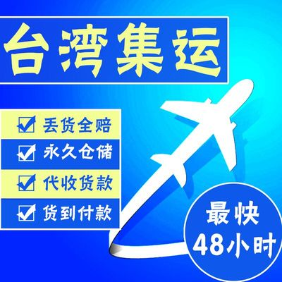 普貨1-5KG集運單價大陸深圳到臺灣快遞專線捷達速遞國際物流