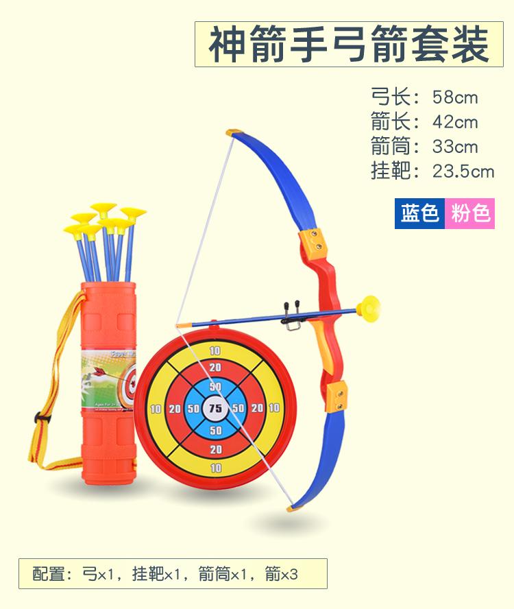 兒童弓箭玩具安全吸盤箭筒射箭射擊室內戶外運動男孩女孩閃光弓箭