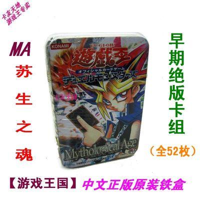 早期王國中文正版遊戲王卡片遊戲卡祖 MA 蘇生之魂 稀有金屬騎士