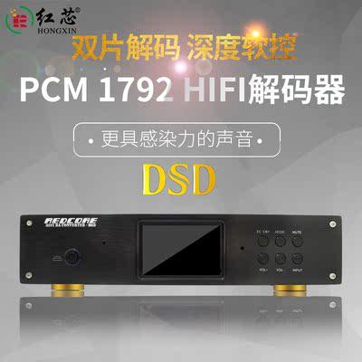 雙並 PCM1792A DSD 全平衡 HIFI 解碼器 /DOP /FPGA 架構