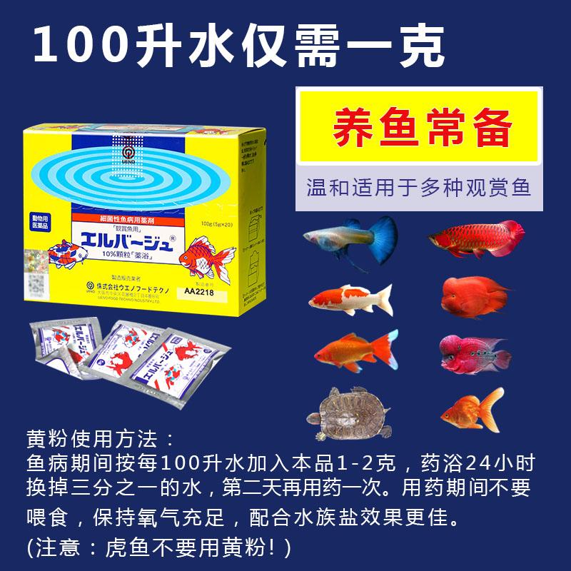 正品日本黃粉羅漢魚藥熱帶魚水族藥殺菌藥金魚爛尾觀賞魚藥劑錦鯉