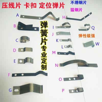 壓線片孔固定彈簧片定位不鏽鋼片猛鋼片定做卡管扣彈簧片0.3-0.6mm