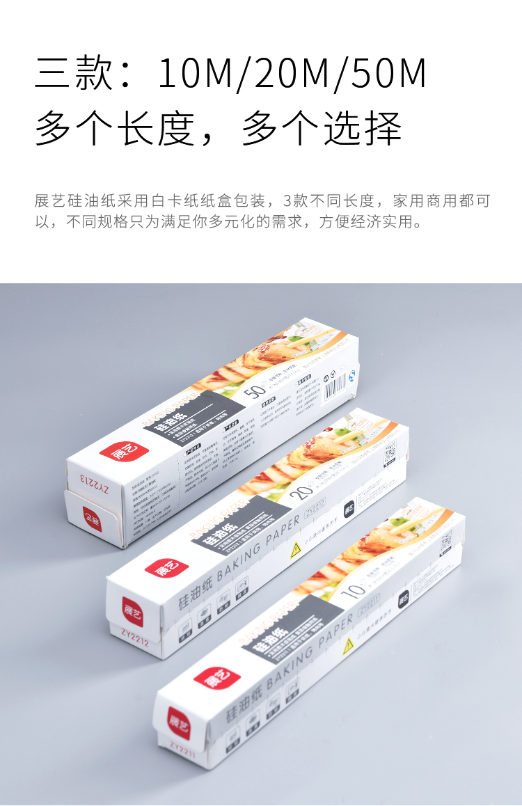 展藝矽油紙烘焙烤箱燒烤盤紙烤肉吸油紙食物專用錫紙工具不粘家用