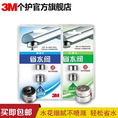 官方3M省水閥觸控可調式節水起泡器節水器防濺水龍頭嘴過濾器