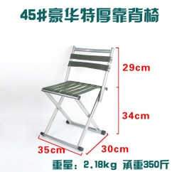 Fishing Chair Small Recliner Lift Chairs Costco Folding Stool Mazar Outdoor Thickened Backrest Military Portable Bench