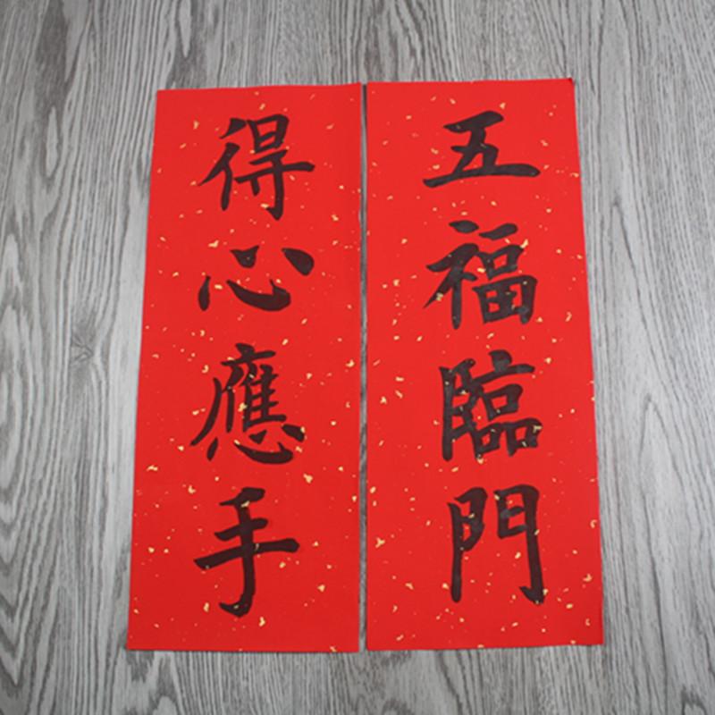 2020新年揮春描紅萬年紅宣紙毛筆臨摹四字成語琿春門貼小對聯批發