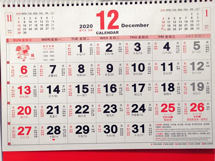 新年吊牌掛曆2020年福日曆鼠年曆香港版傳統老式福字月曆家用年曆
