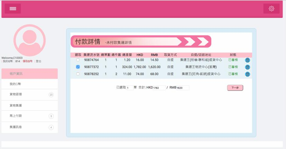 集運王深圳到香港快遞服務快捷快專線服務集運王新界大埔翠屏自提