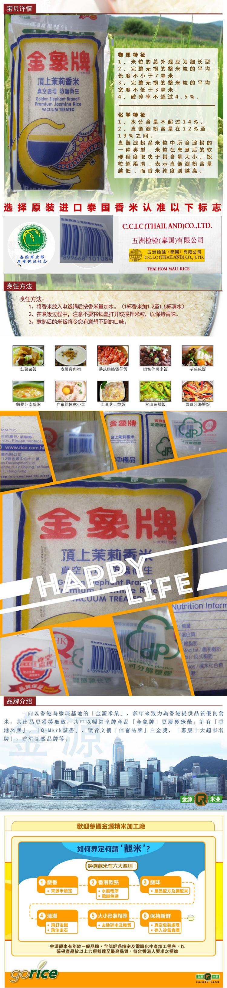 香港港版金象牌茉莉泰國香米8kg大米【下單先諮詢】