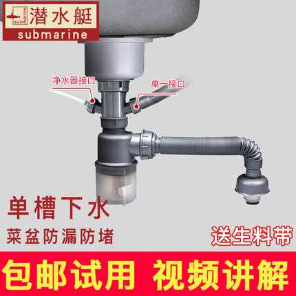 kitchen sink drain pipe and bath cabinets 潜水艇洗菜盆下水管防臭防返水单槽排水管防堵厨房水槽下水管配件 tmall 潜水艇洗菜盆下水管防臭防返水单槽排水管防