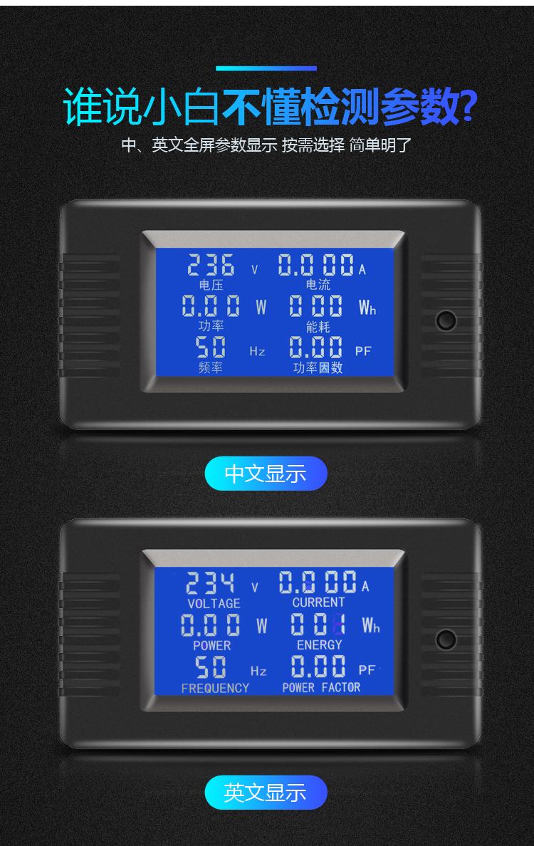 peacefair品牌交流數顯表電力監測儀電壓電錶流功率頻率表因數表