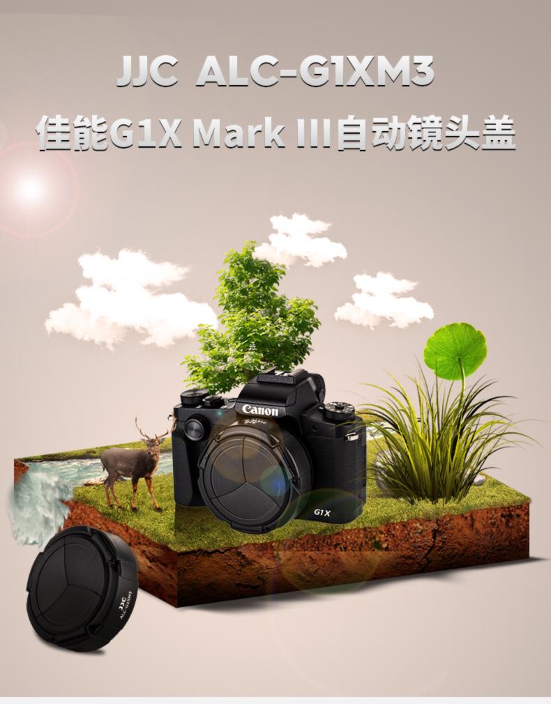 JJC 適用佳能G1XM3自動鏡頭蓋 G1X3鏡頭保護蓋PowerShot G1X Mark III