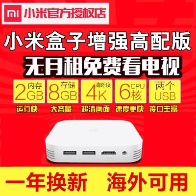 小米盒子3增強版網路高清4k電視機上盒海外Xiaomi/小米 MDZ-20-AA