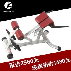 Commercial Gym Roman Chair Hollywood Regency Chairs Kanghua Fitness Waist Trainer Goat Stool Lumbar Muscle Wd751496
