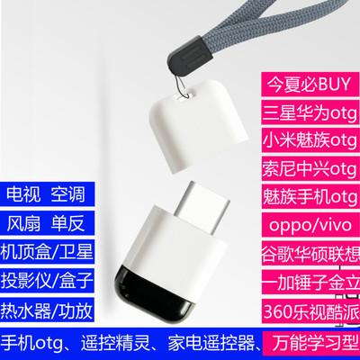 恬家手機紅外線發射器安卓otg通用學習型電視空調萬能遙控器精靈